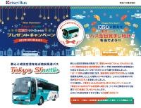 ニュース画像 1枚目:東京シャトルからのプレゼントキャンペーン