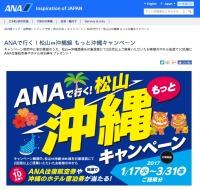 ニュース画像 1枚目:ANAで行く!松山⇔沖縄線 もっと沖縄キャンペーン
