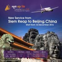 ニュース画像:カンボジア・アンコール航空、シェムリアップ/北京線に就航 週3便