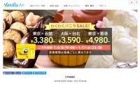 ニュース画像 1枚目:わくわくバニラ SALE!