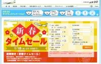 ニュース画像 1枚目:AIRDOダイナミックパッケージ 新春タイムセール