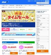 ニュース画像 1枚目:国内ツアー新春タイムセール!