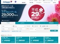 ニュース画像 1枚目:マレーシア航空 平成29年初売り