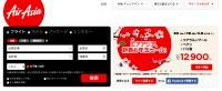 ニュース画像 1枚目:エアアジア 新春お年玉セール