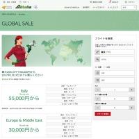 ニュース画像 1枚目:アリタリア航空 GLOBAL SALE