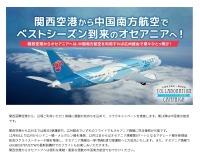 ニュース画像 1枚目:KIXエアラインコラボ第14弾 「関西空港から中国南方航空でベストシーズン到来のオセアニアへ!」