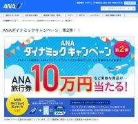 ニュース画像 1枚目:ANAダイナミックキャンペーン 第2弾!!