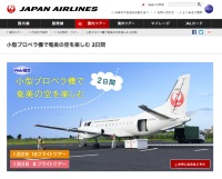 ニュース画像:2日で最大16フライト、JACアイランドホッピングツアーをウェブ限定販売