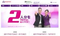 ニュース画像:香港エクスプレス、2名予約の香港行き片道3,486円から 1月26日まで