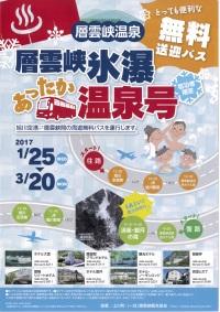 ニュース画像:旭川空港、層雲峡氷瀑まつりへの無料送迎バスを期間限定で運行