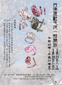 ニュース画像:目達原駐屯地、3月25日と26日に「桜まつり」開催 駐屯地を一般開放