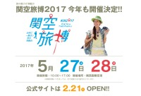 ニュース画像:関空旅博2017、5月27日と28日に開催へ 関空で恒例の旅行フェスティバル