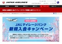 ニュース画像 1枚目: JAL マイレージバンク新規入会キャンペーン
