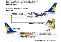 ニュース画像:スカイマーク、2月25日から特別塗装機「ヤマトジェット」を運航へ