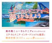 ニュース画像:エアカランと関空、ニューカレドニア旅行プレゼントキャンペーンを開催