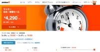 ニュース画像:ジェットスター、2月27日までラッキーセール 台北線は3,690円から