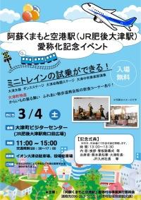 ニュース画像:熊本県、3月4日に阿蘇くまもと空港駅の愛称化記念イベントを開催