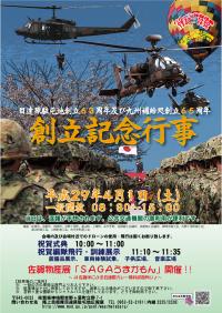 ニュース画像:目達原駐屯地、4月1日に「創立記念行事」を開催 祝賀編隊飛行など実施