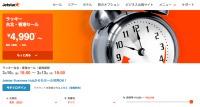 ニュース画像:ジェットスター、3月13日まで国際線でセール 台北行きは3,990円から