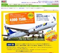 ニュース画像:スカイマークと楽天、米子行き予約で宿泊2,000円の割引キャンペーン