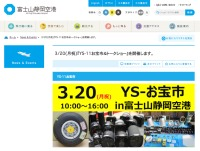 ニュース画像:静岡空港、3月20日に「YS-11お宝市&トークショー」を開催