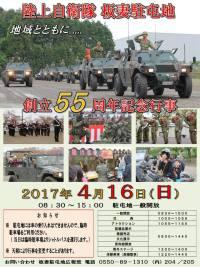 ニュース画像:板妻駐屯地、4月16日に創立55周年記念行事を開催 高機動車の体験乗車など