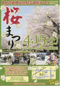 ニュース画像:仙台駐屯地、4月15日に「桜まつり」開催 駐屯地を一般開放へ