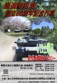 ニュース画像:鹿追駐屯地、4月29日に創立60周年記念行事を開催 戦車試乗など