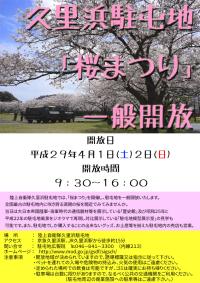 ニュース画像:久里浜駐屯地、4月1日と2日に「桜まつり」で一般開放 史料館も公開