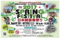 ニュース画像 1枚目:厚木基地 日米親善春まつり