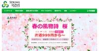ニュース画像 1枚目:春の風物詩 桜 キャンペーン
