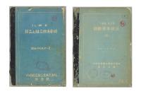ニュース画像:日本航空協会、航空遺産継承基金で「飛燕」エンジン史料をデジタル化公開