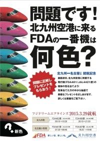 ニュース画像:北九州空港、名古屋/北九州線のFDA一番機の色当てキャンペーンを開催