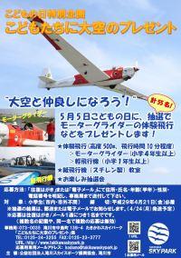ニュース画像:たきかわスカイパーク、こどもの日にモーターグライダー体験飛行 参加募集