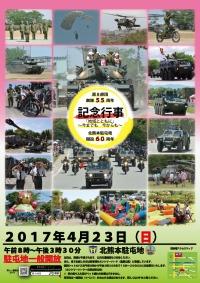 ニュース画像:北熊本駐屯地、4月23日に開設60周年・第8師団創隊55周年で記念行事