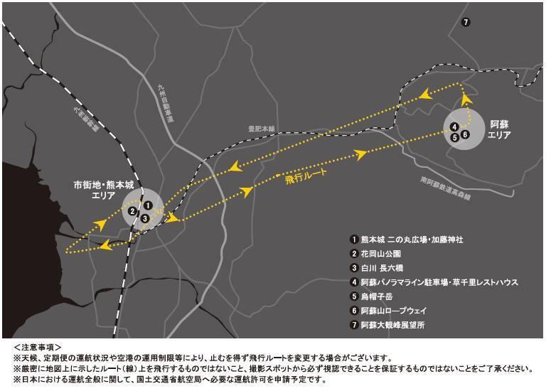ニュース画像 1枚目:熊本上空フライバイの飛行ルート