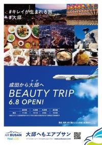 ニュース画像 1枚目:エアプサン 成田/大邱線就航