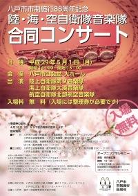 ニュース画像 1枚目:陸・海・空自衛隊音楽隊合同コンサート