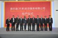 ニュース画像:ボンバルディア、天津空港経済区にビジネスジェットのMRO施設をオープン