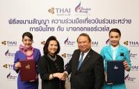 ニュース画像:タイ国際航空とバンコクエアウェイズ、コードシェア提携を締結