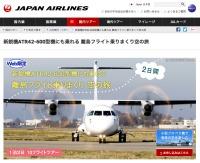 ニュース画像:南の島間フライトを楽しむ「沖縄アイランドホッピング」ツアー販売中