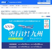 ニュース画像:ANA、「空行け!九州キャンペーン」で九州路線往復航空券などが当たる
