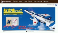 ニュース画像 1枚目:航空機マグネット~日本の翼コレクション~