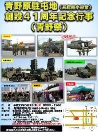 ニュース画像 1枚目:青野原駐屯地創設41周年記念行事