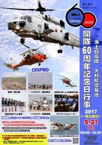 ニュース画像:海自大村航空基地、5月21日に開隊記念行事 編隊飛行やUS-1A展示