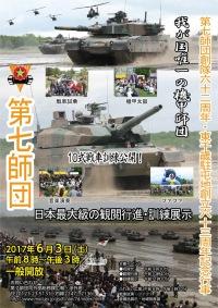 ニュース画像:第7師団記念行事、東千歳駐屯地で6月3日開催へ 機甲部隊とヘリの訓練披露