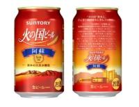 ニュース画像:JAL、5月末まで福岡・熊本・鹿児島のラウンジで「火の国ビール阿蘇」提供