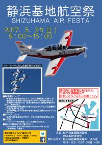 ニュース画像:静浜基地、航空祭プログラムを発表 ブルーは14時から、KC-767も飛来