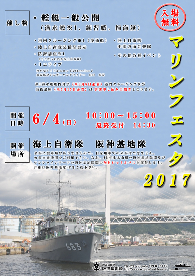 ニュース画像 1枚目:阪神基地マリンフェスタ2017