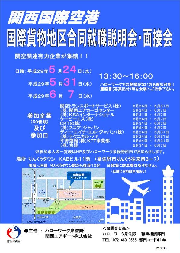 ニュース画像 1枚目: 関西エアポートとハローワーク泉佐野 合同説明会・面接会